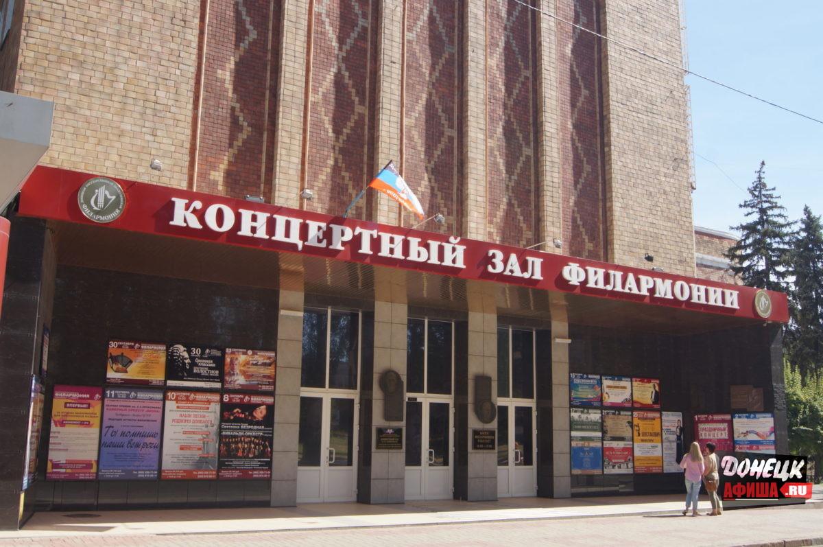 Филармония Донецк 1