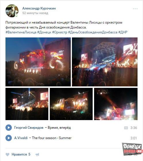 Концерт Валентины Лисицы в Донецке. 2017. Отзывы