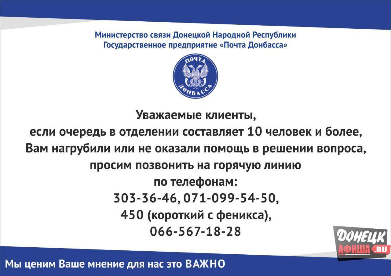 Горячая линия «Почты Донбасса»