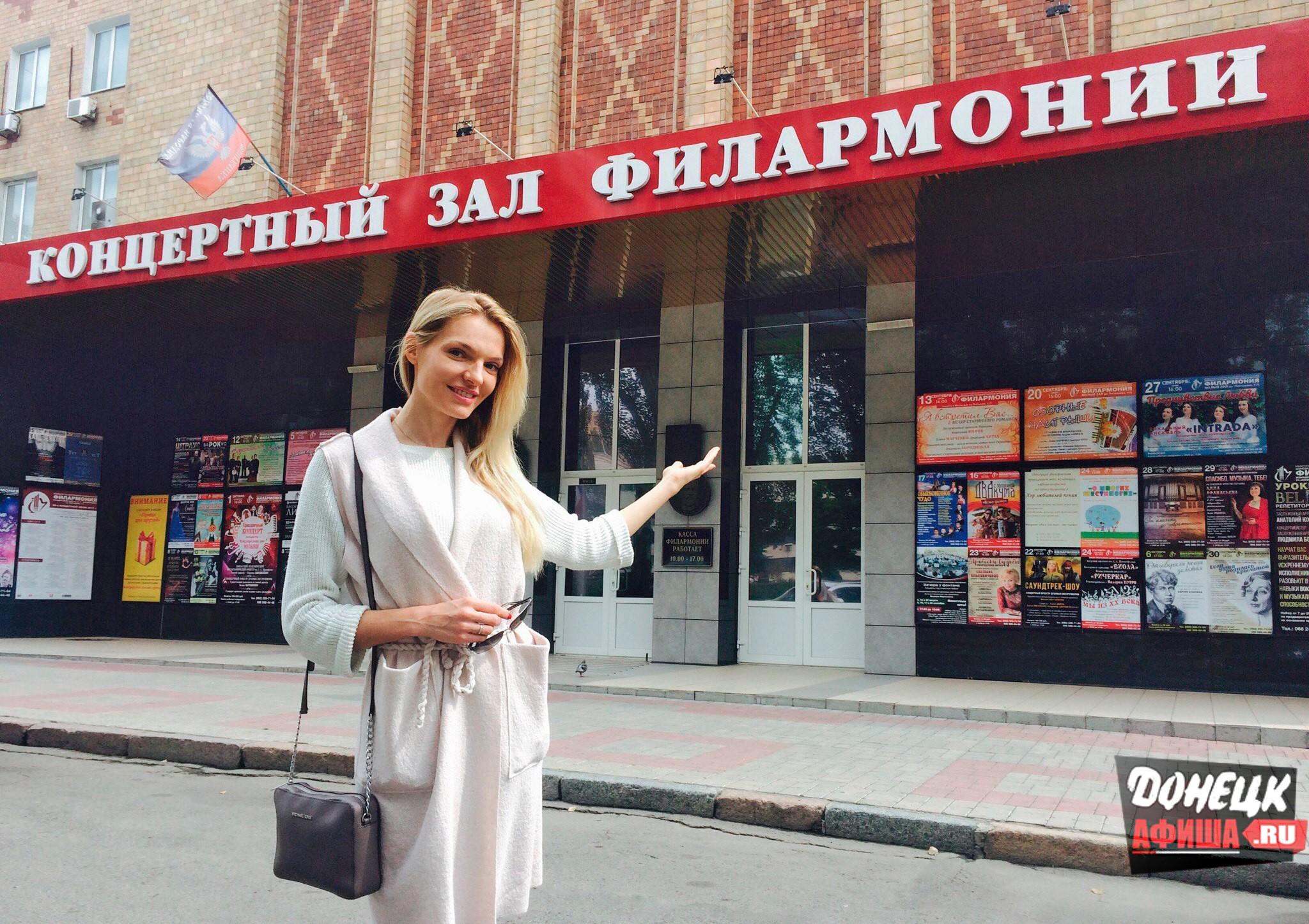Анна Братусь в Донецке