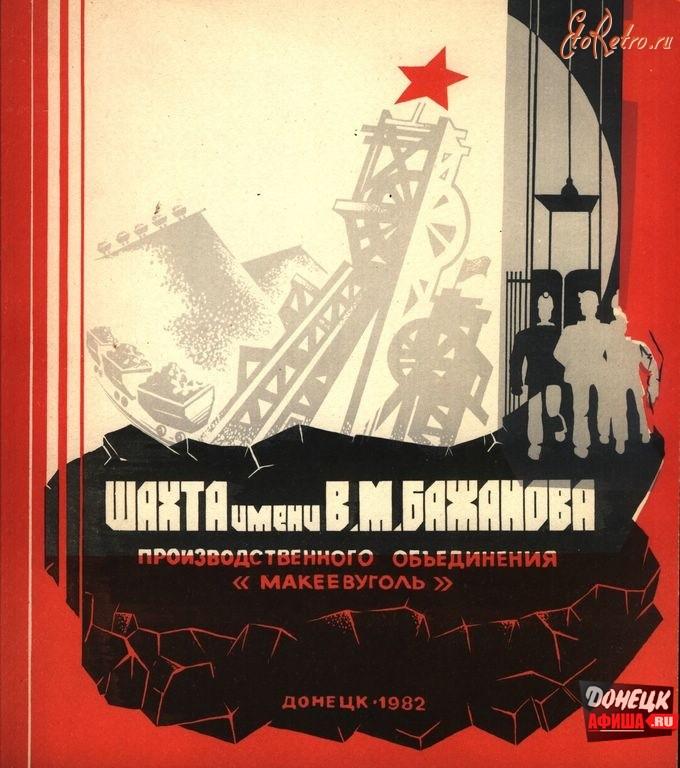 Книга «Шахта им. В.М.Бажанова», 1982 год