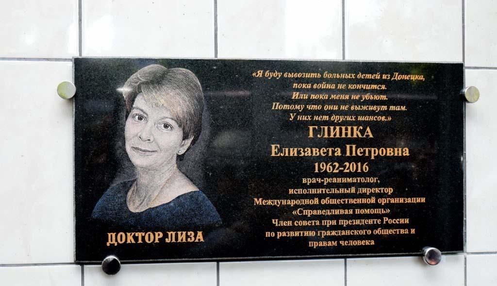 В Донецке увековечили память Доктора Лизы