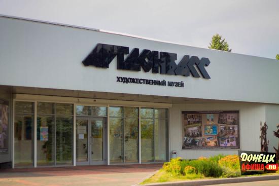 АРТ-Донбасс