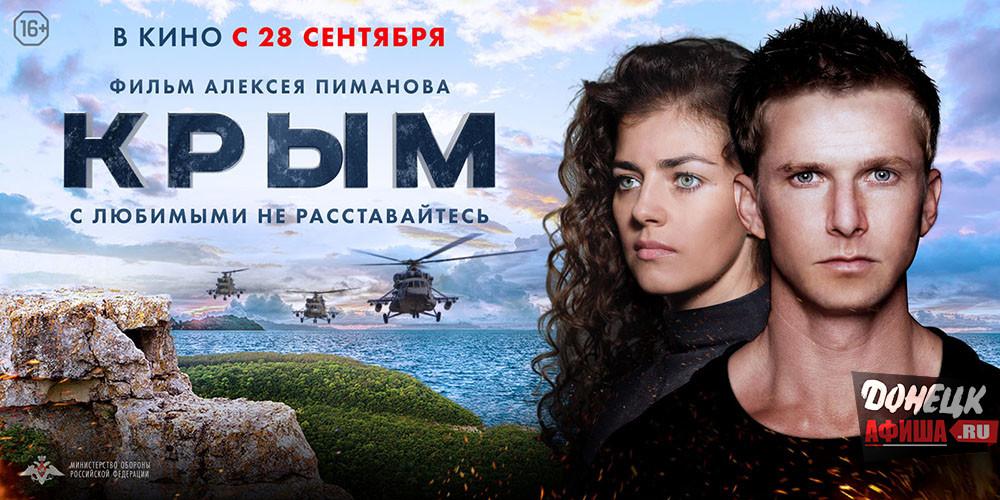 """Отзыв о фильме """"Крым"""""""