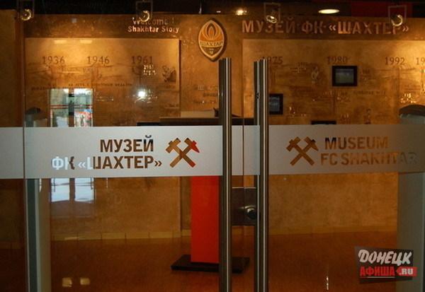 Музей ФК шахтер