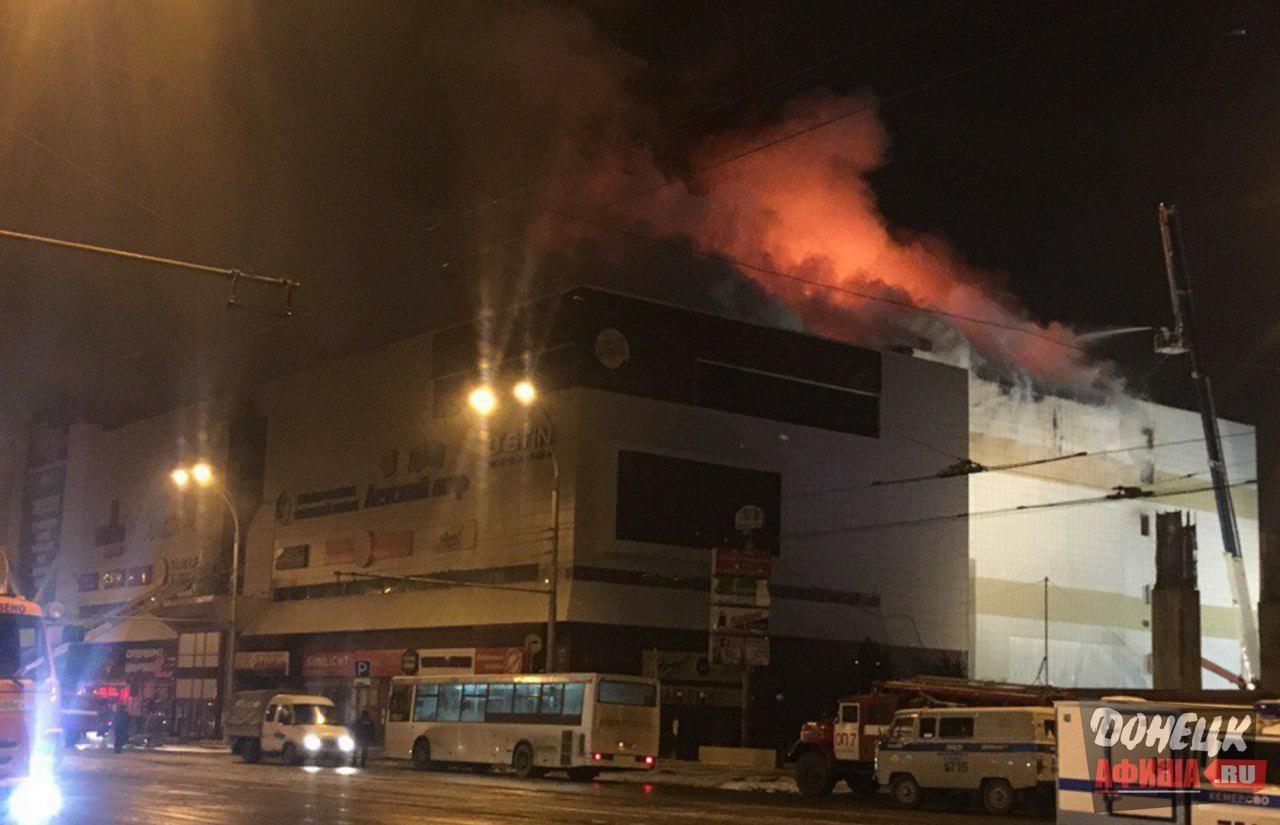 Пожар в Кемерово (2)