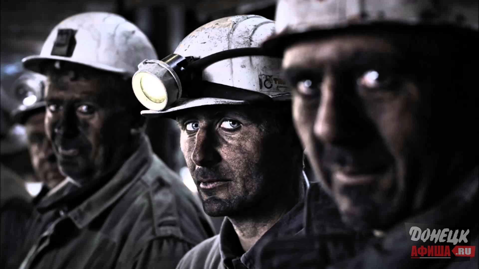 Шахтеры Донбасса