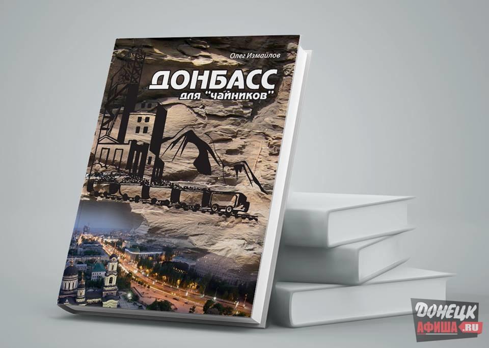Донбасс для чайников