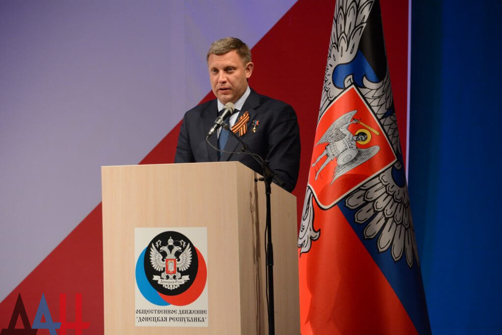 Александр Захарченко (1)