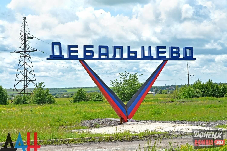 Дебальцево (1)