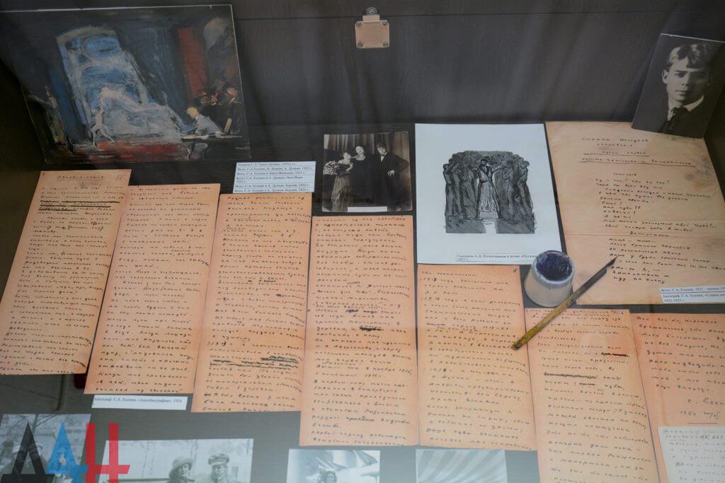 Есенин выставка в ДНР (5)
