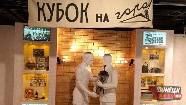 ФК Шахтер музей