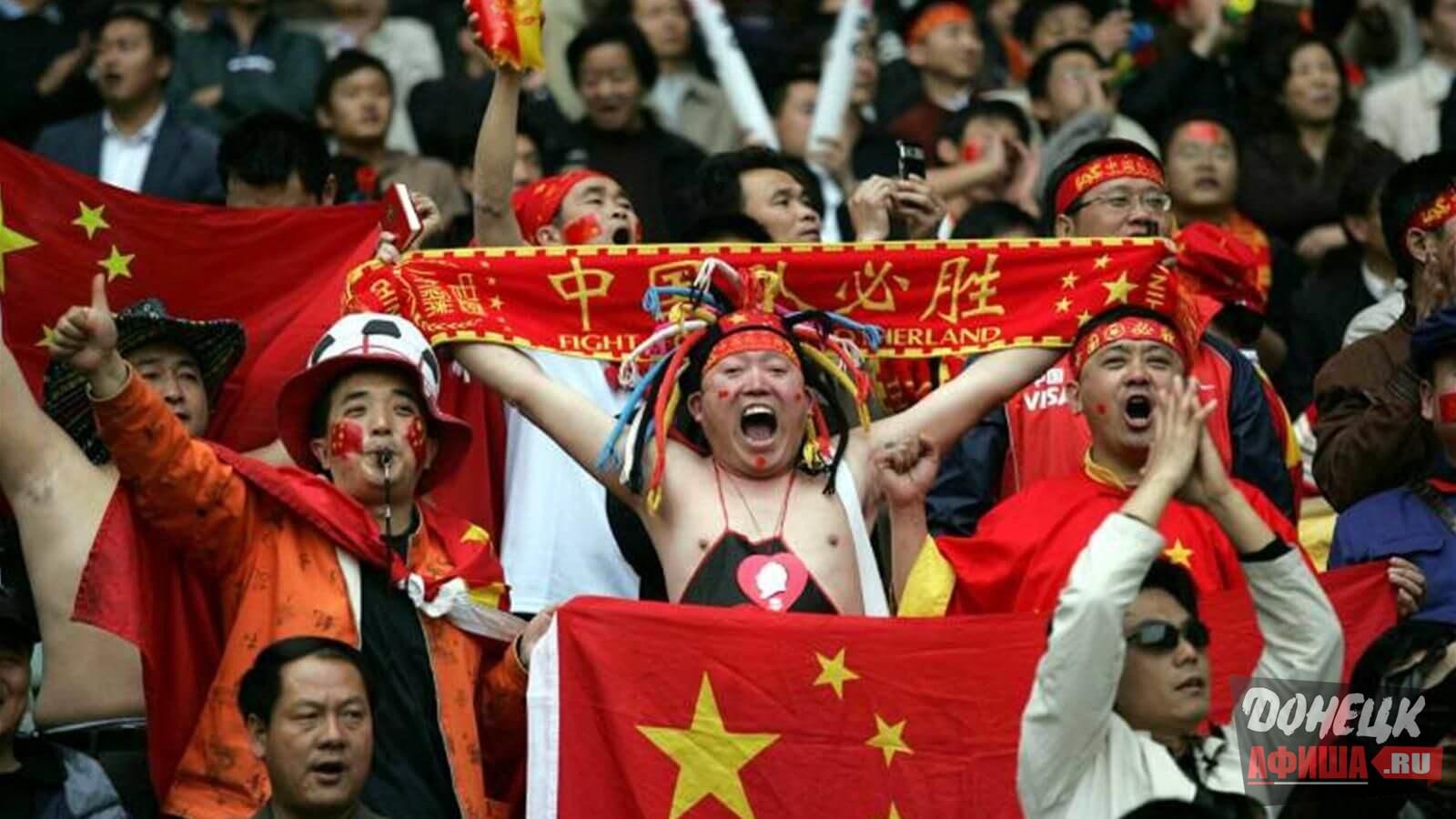 Китайские футбольные болельщики