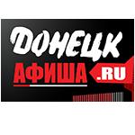 Донецк Афиша