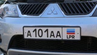 ЛНР авто
