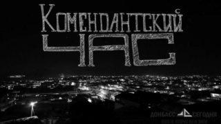 В Пасхальную ночь в ДНР будет отменен коммендантский час