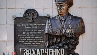 Захарченко(1)
