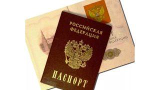 МВД ДНР внесло изменение в процедуру оформления паспорта РФ