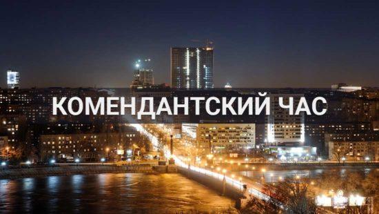 В ночь с 16 на 17 сентября в ДНР отменен комендантский час
