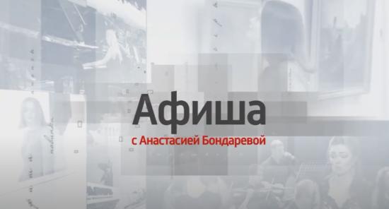 Афиша мероприятий на 8 октября 2020 года в Донецке