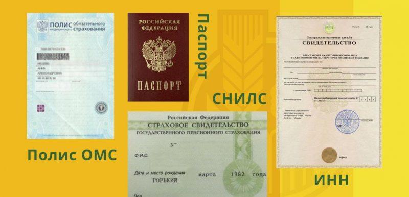 Алгоритм получения СНИЛС, полиса ОМС, ИНН для новых граждан РФ, живущих в ДНР