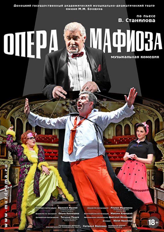 опера мафиоза