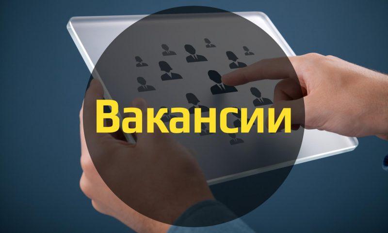 ДК им. Петровского приглашает на работу
