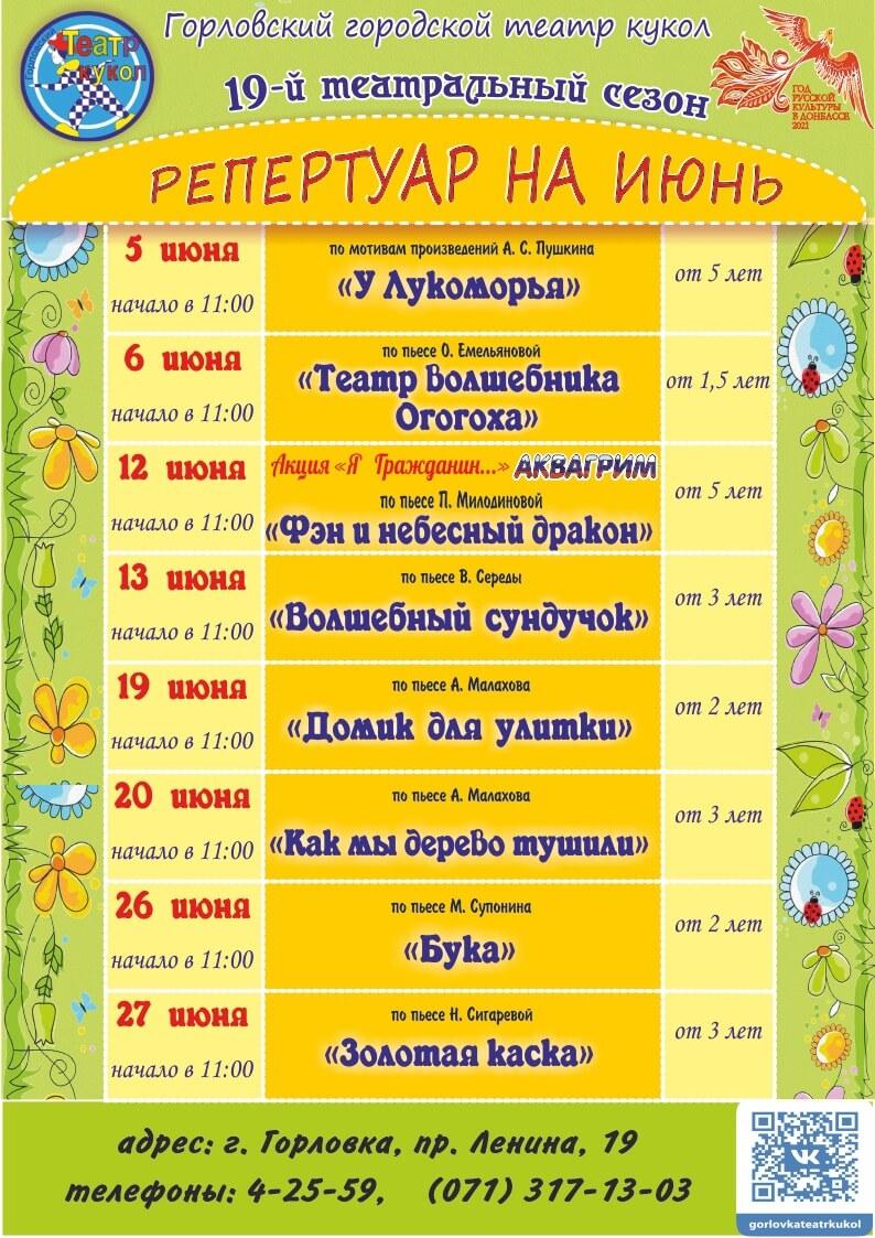 июнь театр кукол горловка