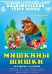 Мишкины Шишки