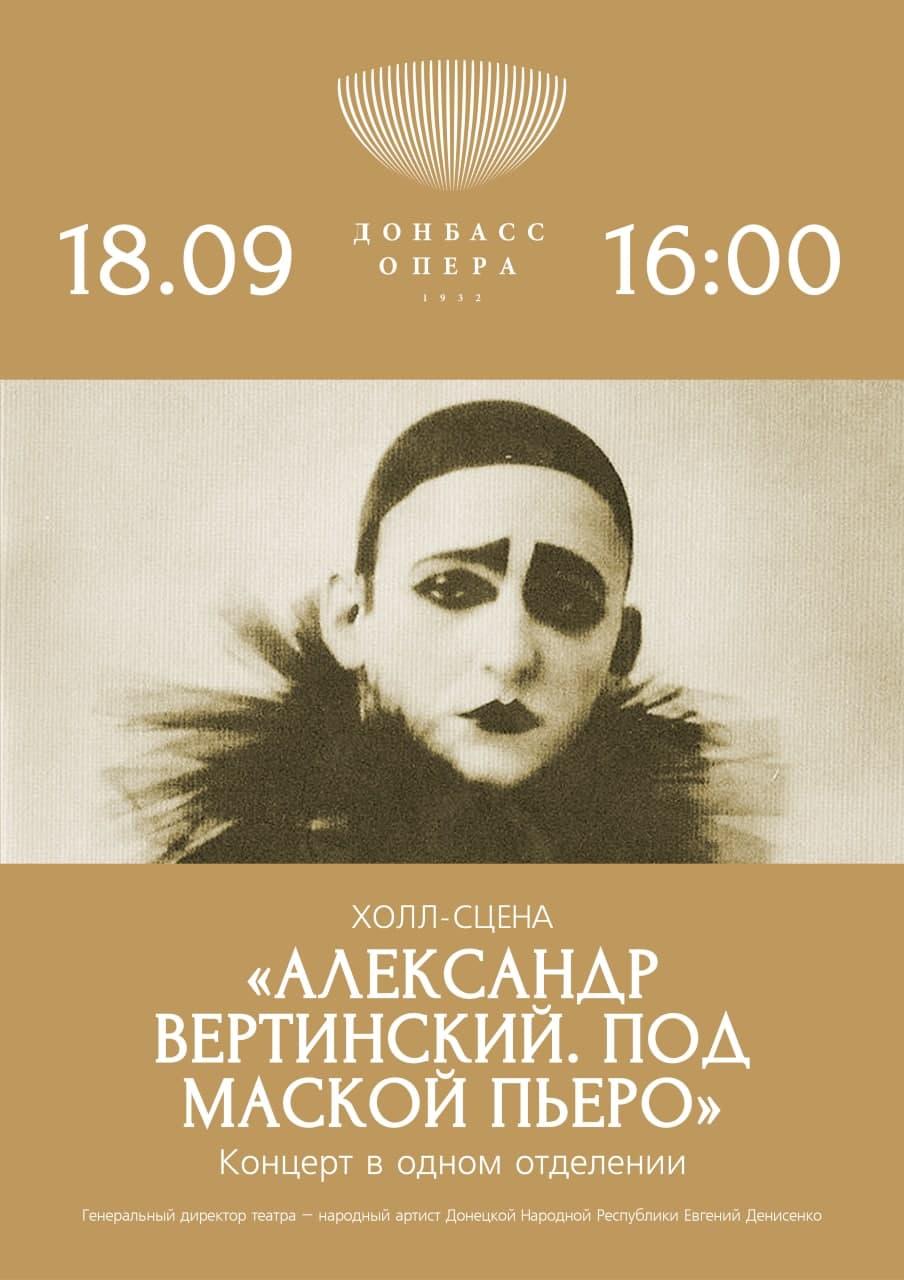 Концерт «Александр Вертинский. Под маской Пьеро»